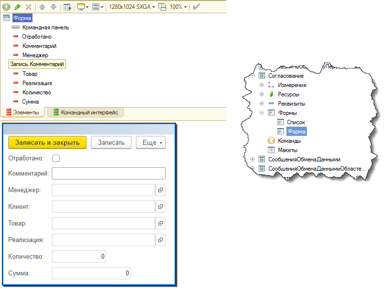 Интеграция сценарного тестирования в процесс разработки решений на базе платформы 1С - 34
