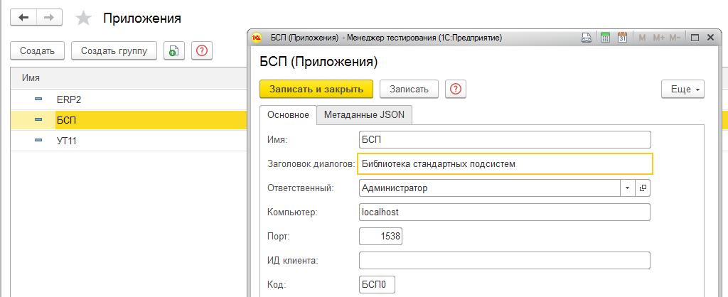 Интеграция сценарного тестирования в процесс разработки решений на базе платформы 1С - 4