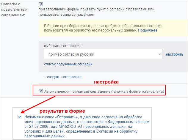Как соответствовать ФЗ-152 «О персональных данных» c «Битрикс24» и «1С-Битрикс» - 1