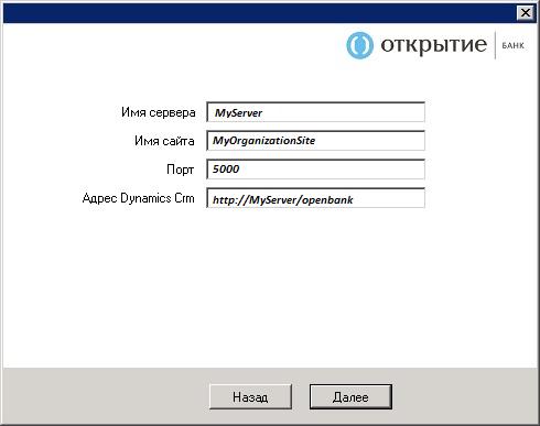 Командная разработка системы на базе MS Dynamics CRM - 7