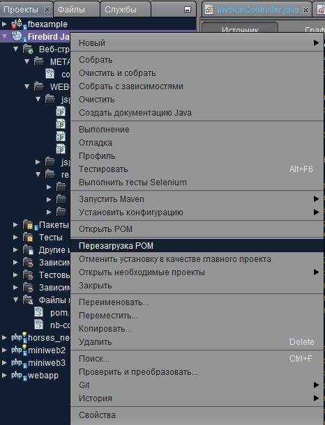 Создание приложений с использованием Firebird, jOOQ и Spring MVC - 2