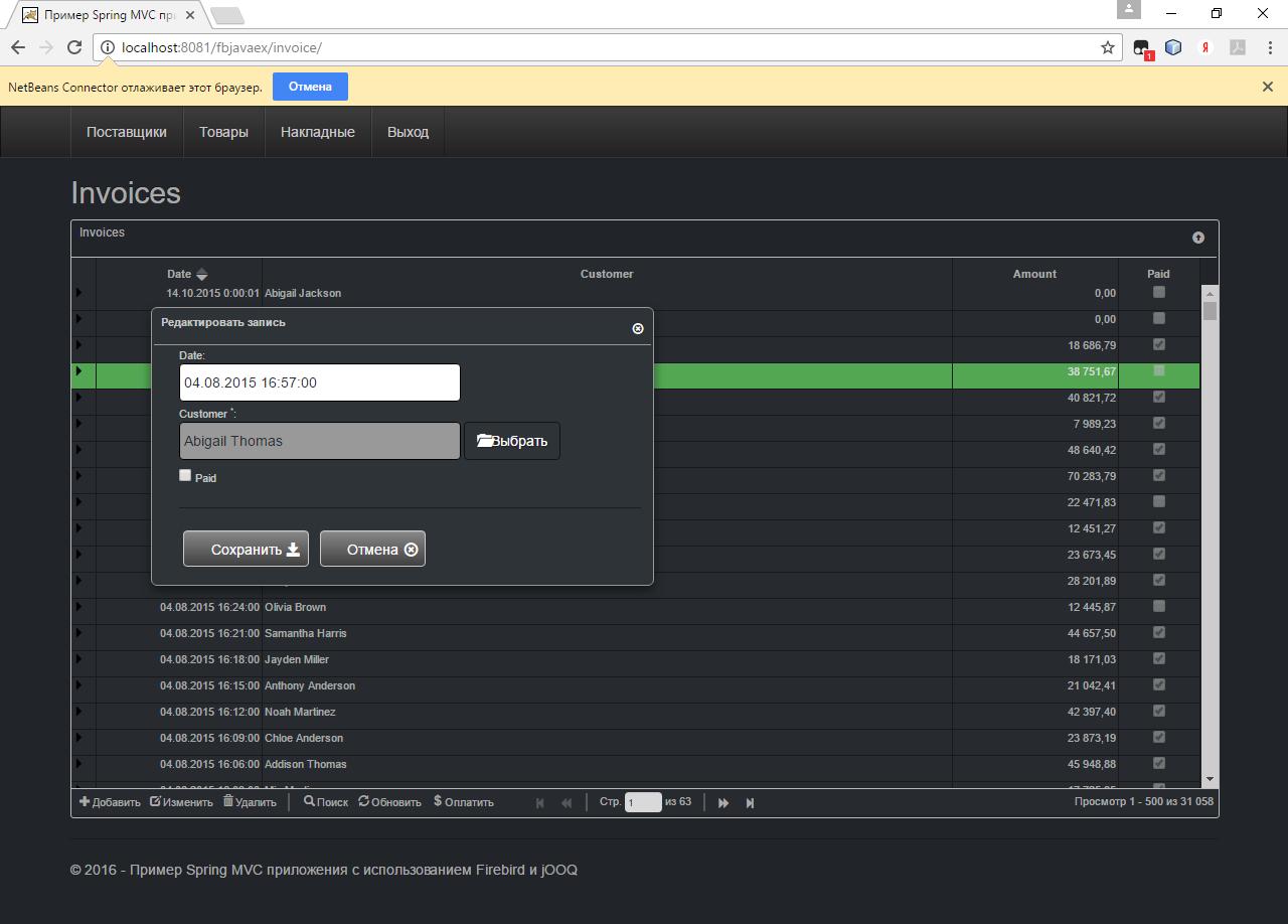 Создание приложений с использованием Firebird, jOOQ и Spring MVC - 5
