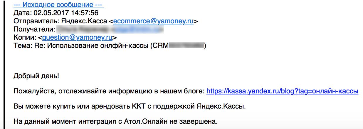 Яндекс.Касса — ПОТРАЧЕНО