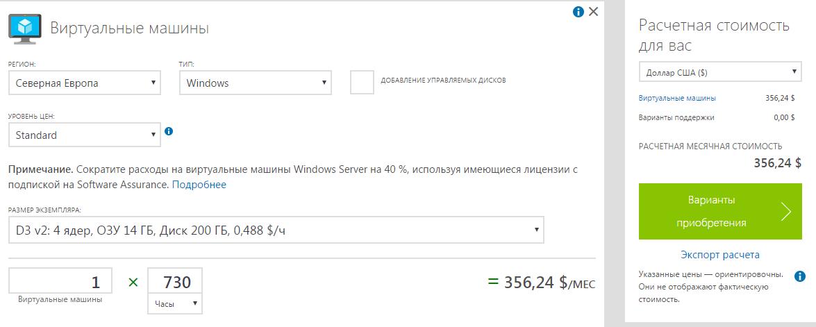 Легкий тест производительности облачных платформ AWS, Google Cloud и Microsoft Azure - 20