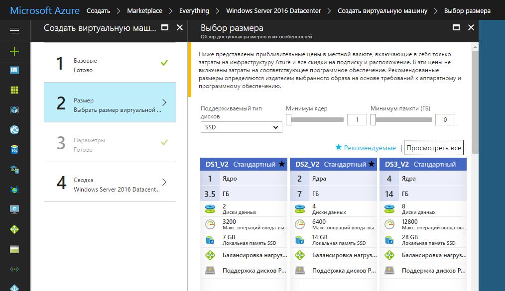 Легкий тест производительности облачных платформ AWS, Google Cloud и Microsoft Azure - 3