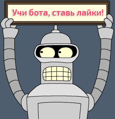 Научи бота! — разметка эмоций и семантики русского языка - 5