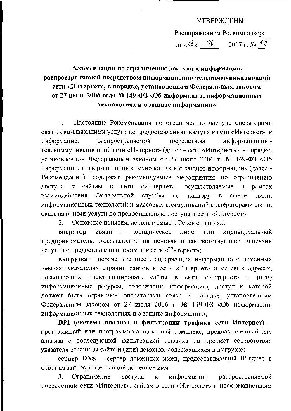Новые рекомендации по ограничению доступа от «Роскомнадзора» - 4