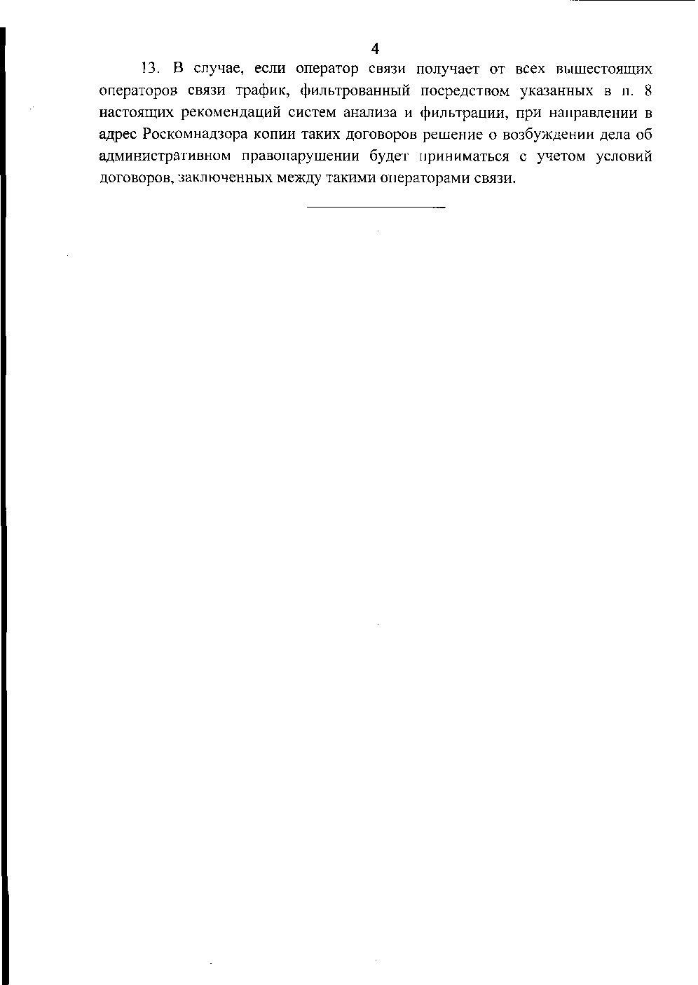 Новые рекомендации по ограничению доступа от «Роскомнадзора» - 7