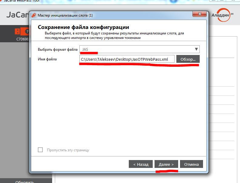 JaCarta Authentication Server и JaCarta WebPass для OTP-аутентификации в Linux SSH - 11