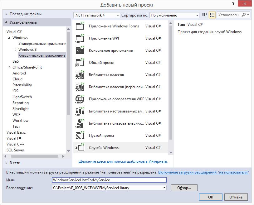 Пример создания WCF-сервиса, работающего внутри службы Windows - 2