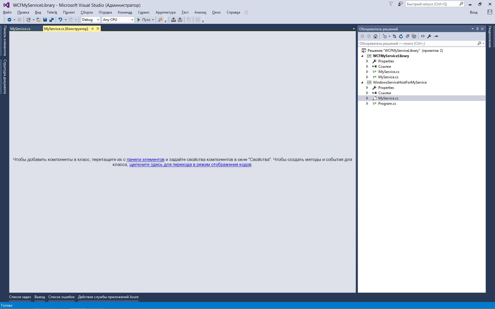 Пример создания WCF-сервиса, работающего внутри службы Windows - 4