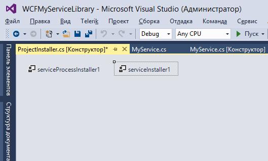 Пример создания WCF-сервиса, работающего внутри службы Windows - 5