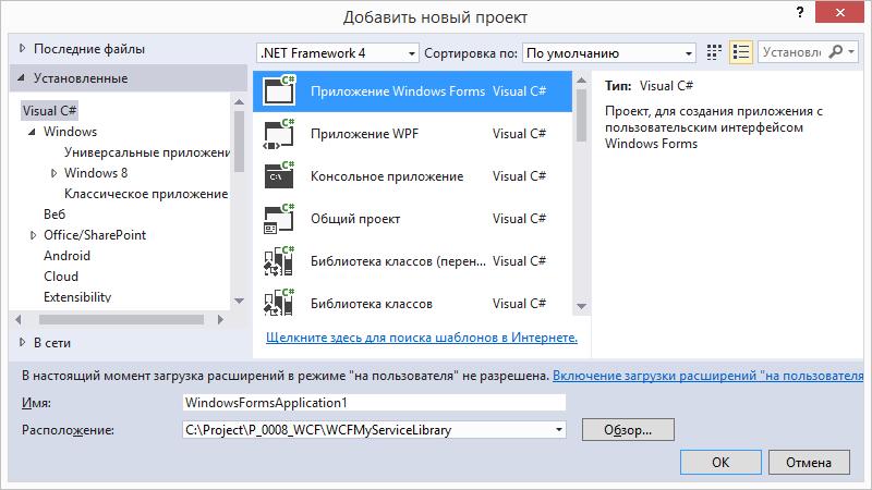 Пример создания WCF-сервиса, работающего внутри службы Windows - 6