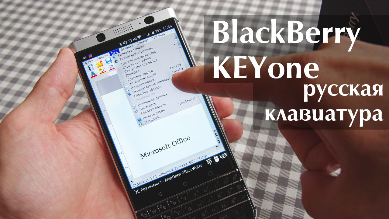 BlackBerry KEYone: о клавиатуре - 1