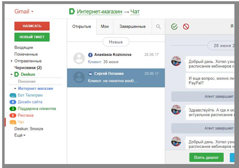 Обновление Deskun: из тикет-системы внутри Gmail в мультиканальную систему поддержки - 1