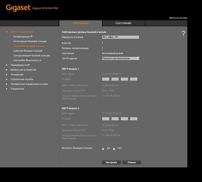 Строим бесшовную DECT IP-телефонию на оборудовании Gigaset - 13