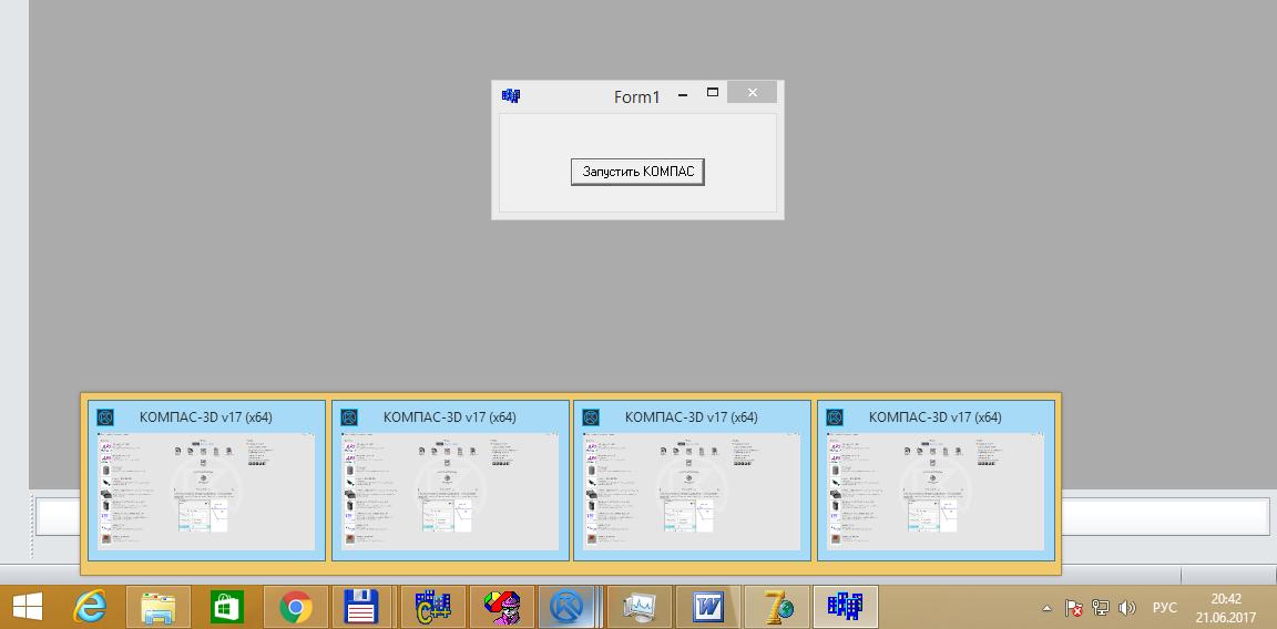 Работа с API КОМПАС-3D → Урок 3 → Корректное подключение к КОМПАС - 2