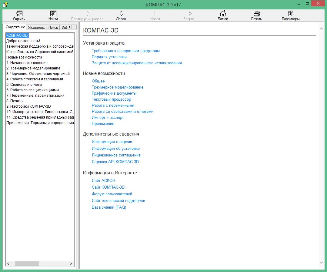 Работа с API КОМПАС-3D → Урок 3 → Корректное подключение к КОМПАС - 6