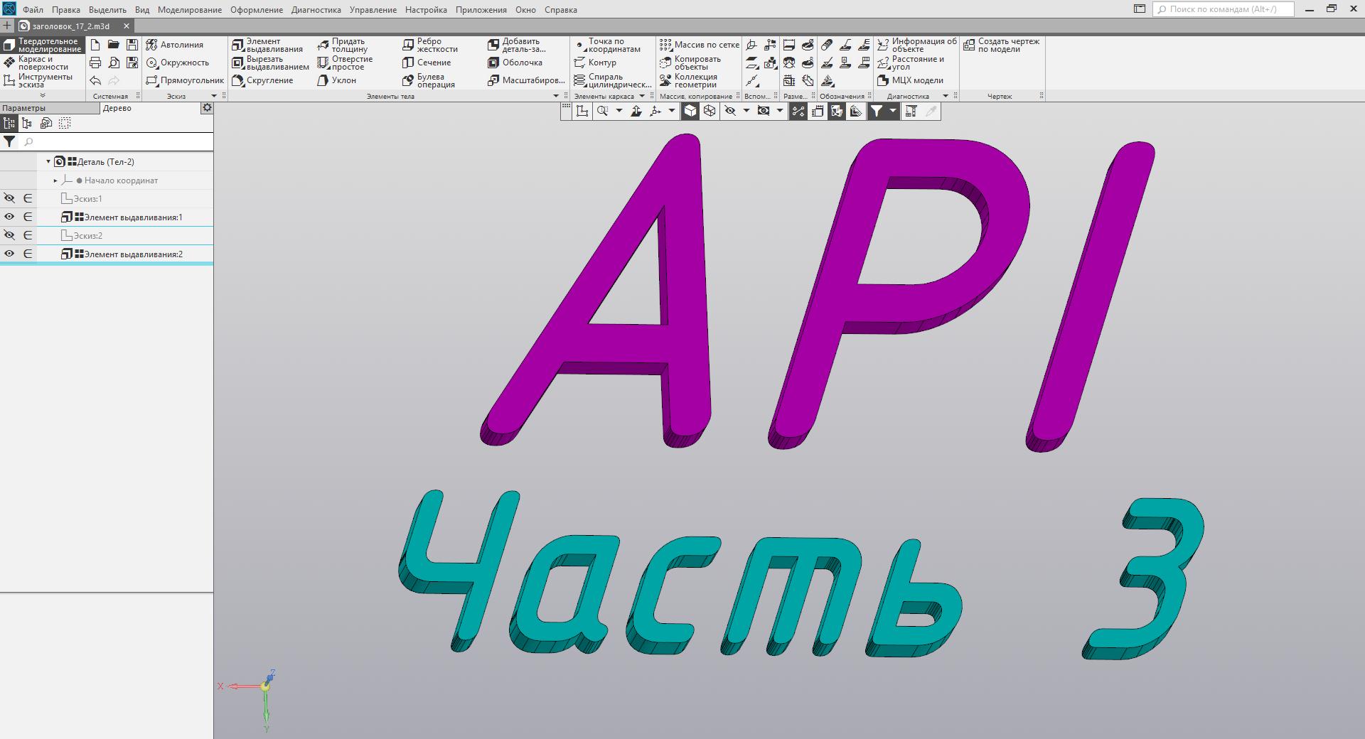Работа с API КОМПАС-3D → Урок 3 → Корректное подключение к КОМПАС - 1