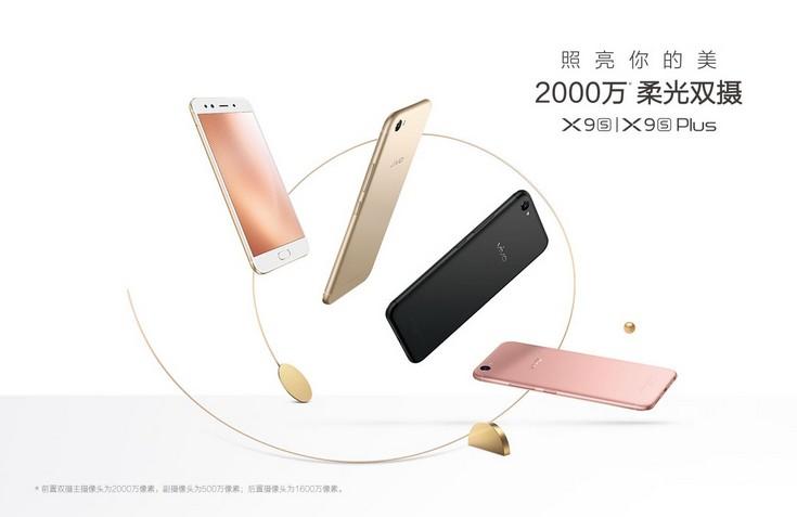 Vivo представила смартфоны X9s и X9s Plus
