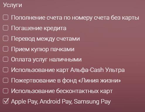 Снимаем и вносим наличные в банкомате с помощью смартфона. Впервые в мире - 4