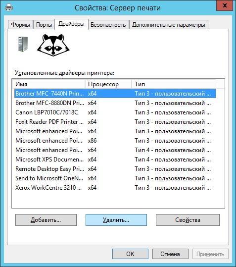 Тюнинг типовых ролей Windows. Часть первая: Файлы и печать - 11