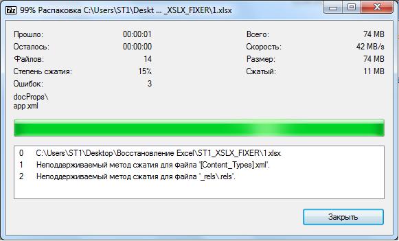 Скрипт для экспресс-восстановления Excel-файлов после повреждения - 2