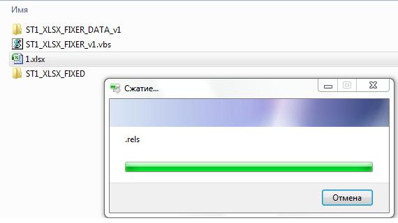 Скрипт для экспресс-восстановления Excel-файлов после повреждения - 4