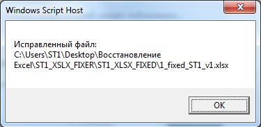 Скрипт для экспресс-восстановления Excel-файлов после повреждения - 5