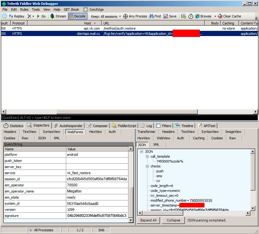Уязвимость ВКонтакте: отправляем сообщение с кодом восстановления страницы на чужой номер - 2