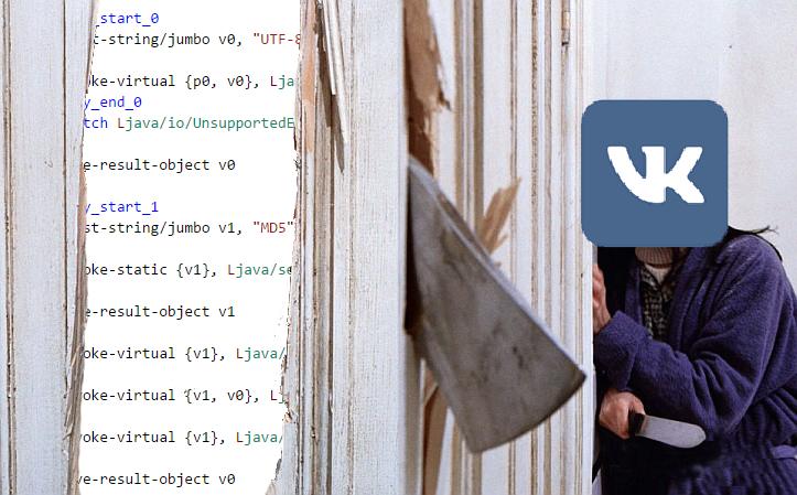 Уязвимость ВКонтакте: отправляем сообщение с кодом восстановления страницы на чужой номер - 1