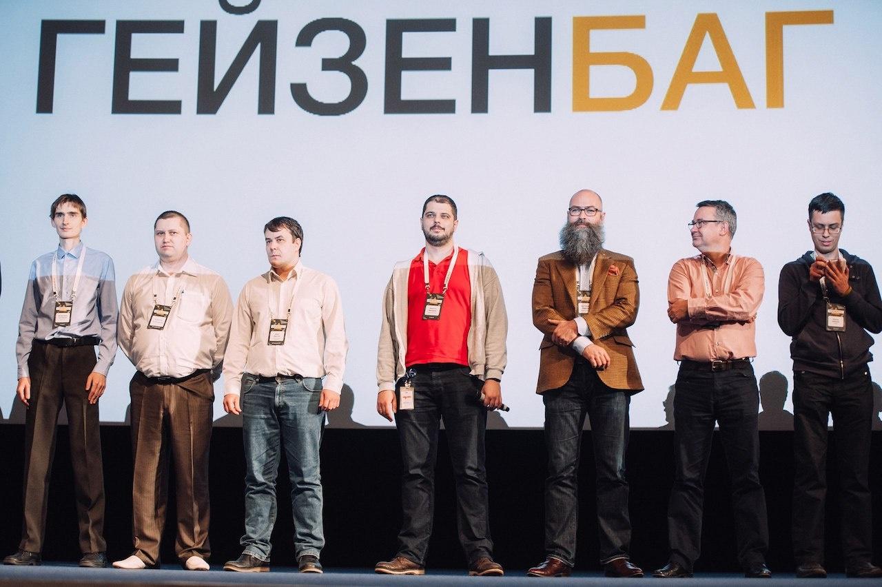 Анонс Гейзенбаг 2017 Moscow: удваиваем пользу - 12