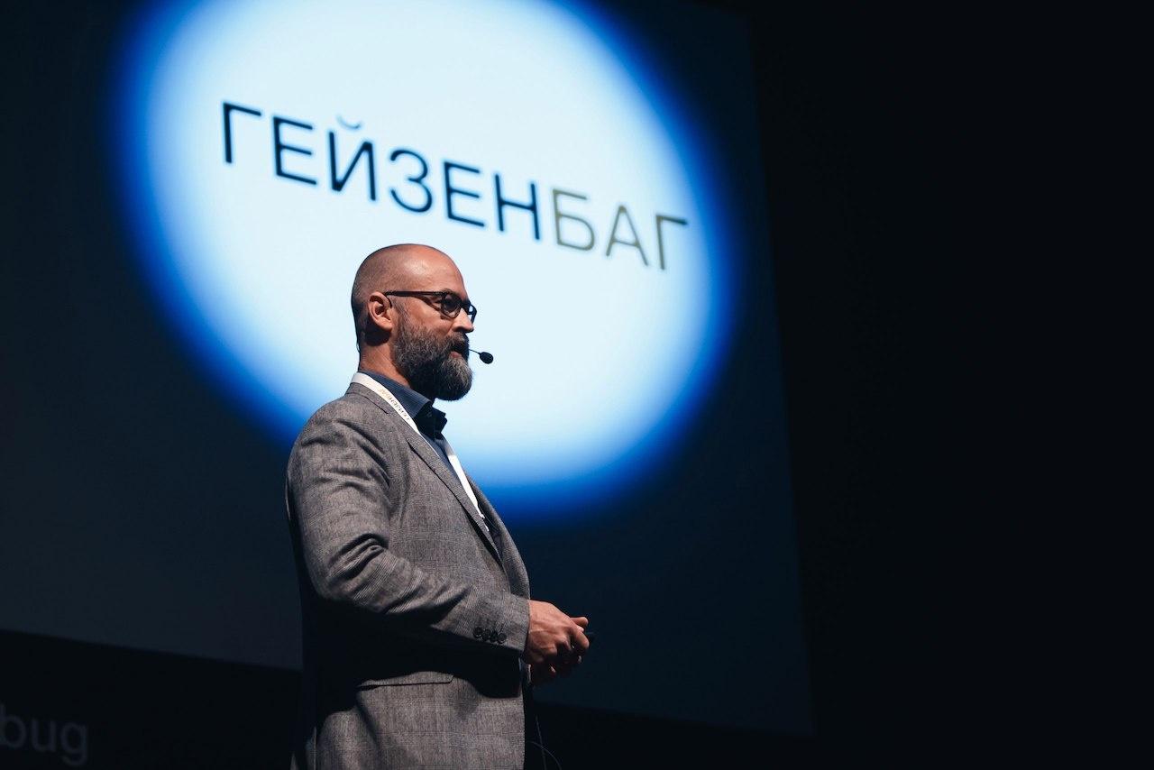 Анонс Гейзенбаг 2017 Moscow: удваиваем пользу - 1
