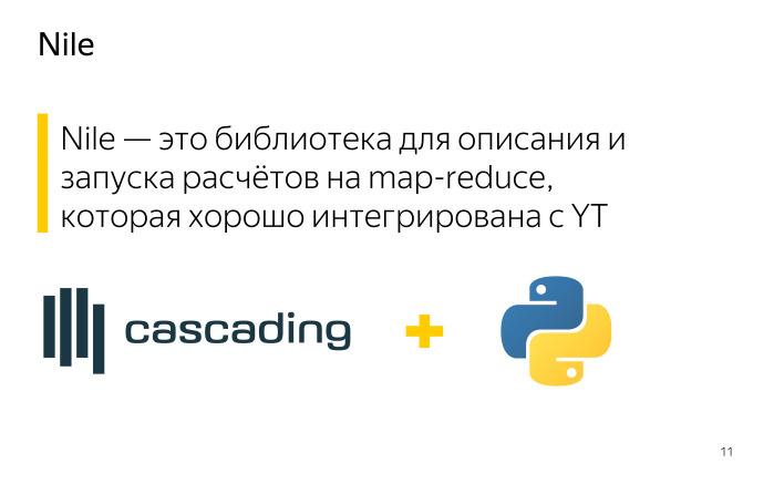 Лекция о двух библиотеках Яндекса для работы с большими данными - 4