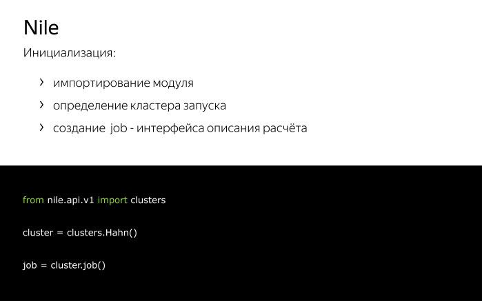 Лекция о двух библиотеках Яндекса для работы с большими данными - 6