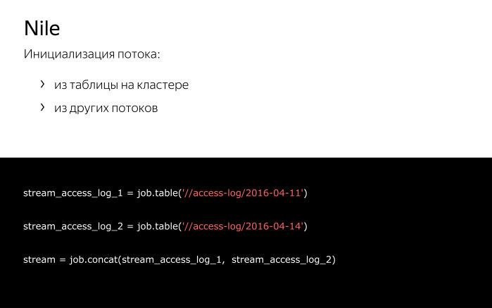Лекция о двух библиотеках Яндекса для работы с большими данными - 7
