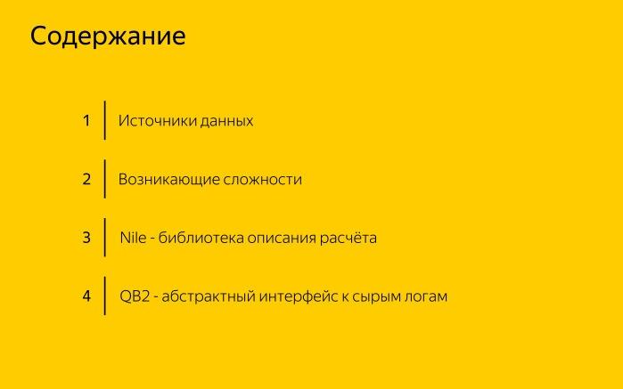 Лекция о двух библиотеках Яндекса для работы с большими данными - 1