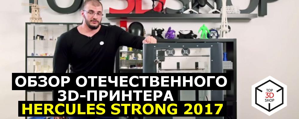 [ВИДЕО] Обзор отечественного 3D-принтера Hercules Strong 2017 - 1