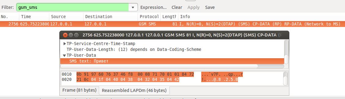 Анализ трафика GSM сетей в Wireshark - 10