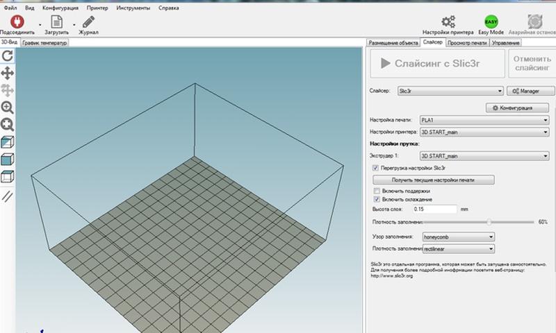 3D принтер 3D Старт — настройка слайсера SLIC3R для Repetier-Host - 3