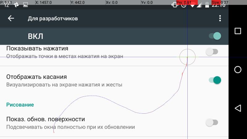 Реализуем тач логгер под Android с помощью CVE-2016–5195 - 1