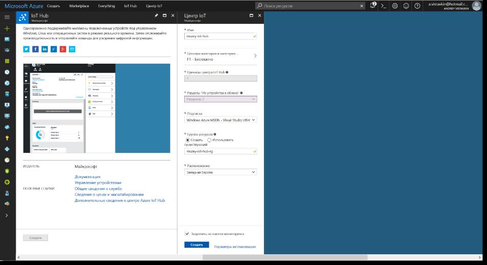 Заметки маркетолога: Как поставить Ubuntu на RPI и подключить к Azure IoT Hub - 16