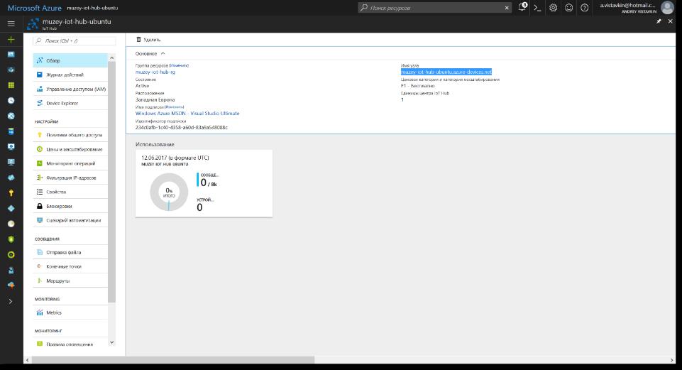 Заметки маркетолога: Как поставить Ubuntu на RPI и подключить к Azure IoT Hub - 17