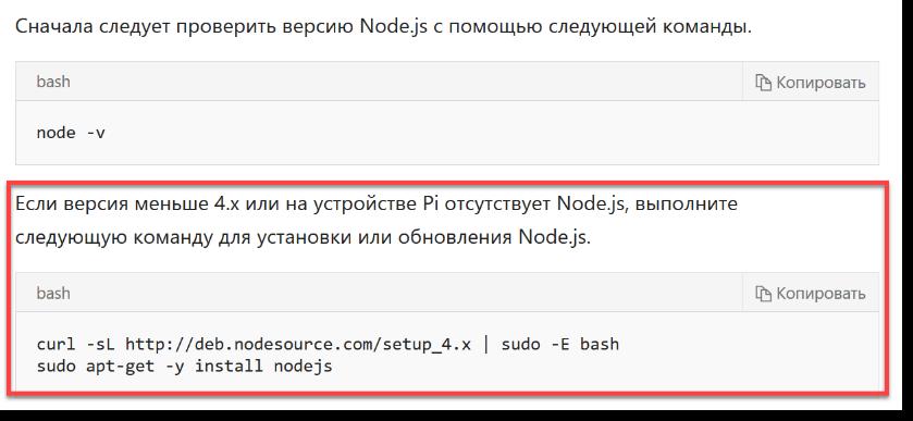 Заметки маркетолога: Как поставить Ubuntu на RPI и подключить к Azure IoT Hub - 22