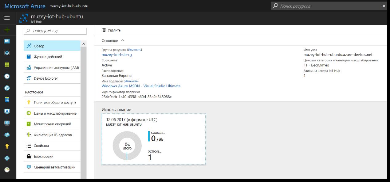 Заметки маркетолога: Как поставить Ubuntu на RPI и подключить к Azure IoT Hub - 30