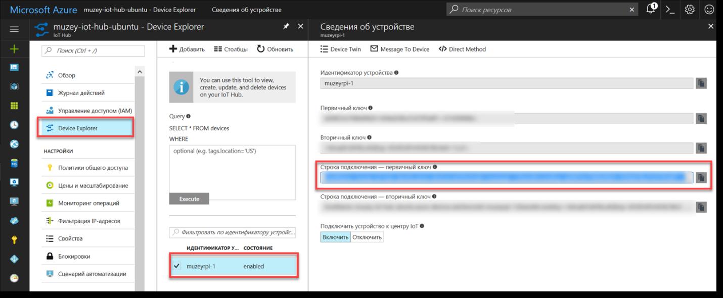 Заметки маркетолога: Как поставить Ubuntu на RPI и подключить к Azure IoT Hub - 31