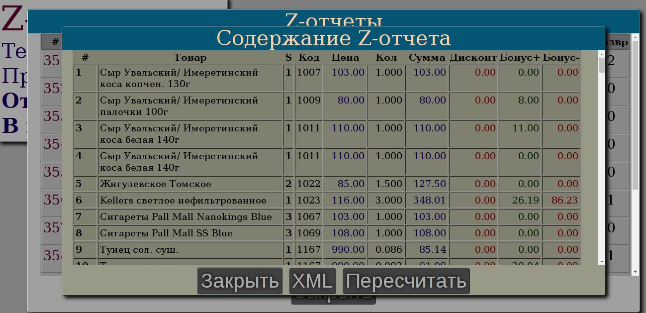 IceCash 2.0 Web АРМ Кассира и АИС по обмену данными с кассами под Linux на Python - 10