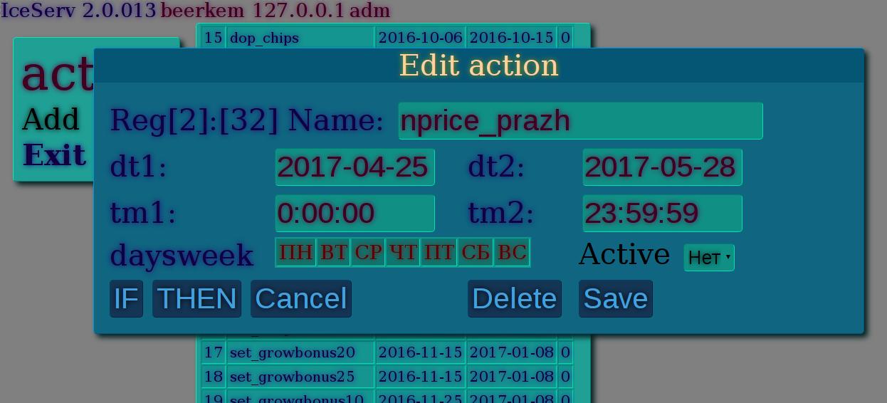 IceCash 2.0 Web АРМ Кассира и АИС по обмену данными с кассами под Linux на Python - 14