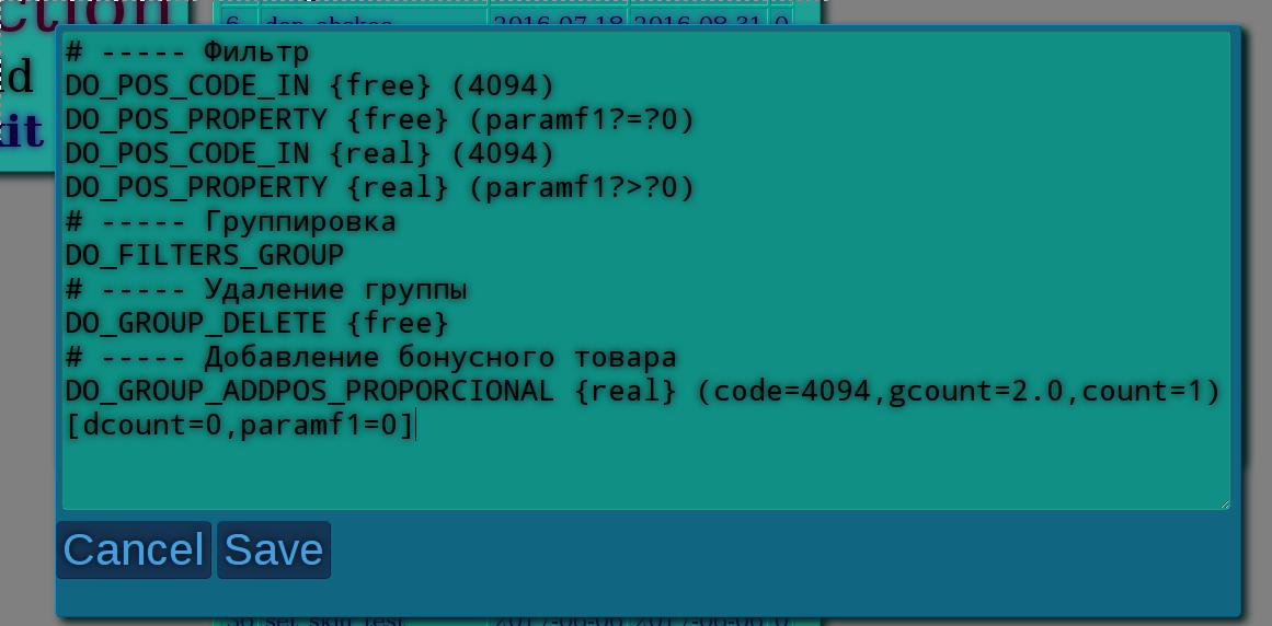 IceCash 2.0 Web АРМ Кассира и АИС по обмену данными с кассами под Linux на Python - 16