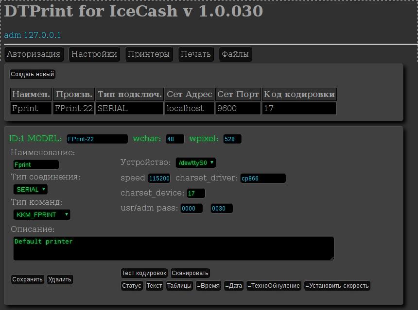 IceCash 2.0 Web АРМ Кассира и АИС по обмену данными с кассами под Linux на Python - 4